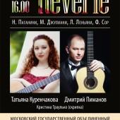 Международный конкурс классических гитаристов им. А.К. Фраучи 2013.