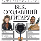 Концерт-встреча в «Аккорде»