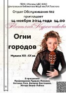 Концерт 14 ноября