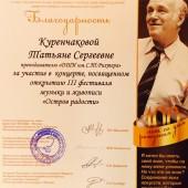 Московский фестиваль «Молодые ветра — 2015»