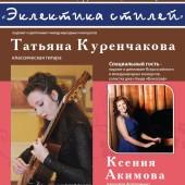 Сольный концерт в Орловской государственной филармонии