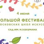 Большой фестиваль школ искусств в Бауманском саду 4.06.2016