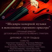 Дебютный альбом «Наедине с Музыкой»