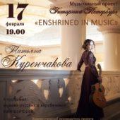 «Enshrined in Music» в Москве