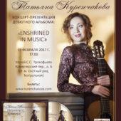 «Enshrined in Music» в Санкт-Петербурге